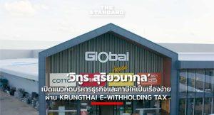 เปิดแนวคิดบริหารธุรกิจและภาษีให้เป็นเรื่องง่ายผ่าน Krungthai e-Withholding Tax
