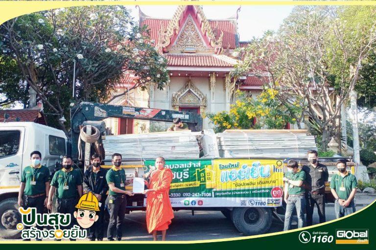 โกลบอลเฮ้าส์ สาขาราชบุรี สนับสนุนวัสดุอุปกรณ์ก่อสร้างให้กับ วัดพญาไม้