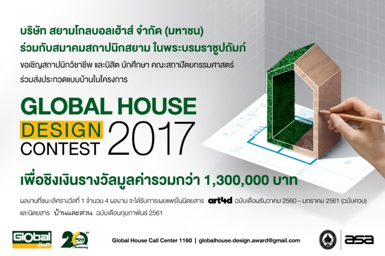 Global House Design Contest 2017