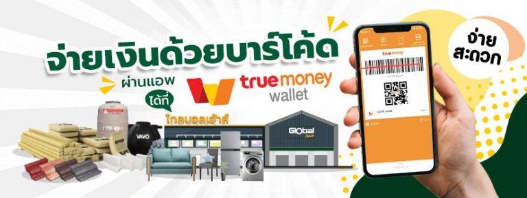 โกลบอลเฮ้าส์ ร่วม true money wallet อำนวยความสะดวกให้กับลูกค้า สามารถสแกนจ่ายผ่านแอพ