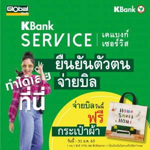 Kbank Service ยืนยันตัวตน จ่ายบิล ได้ที่โกลบอลเฮ้าส์ทุกสาขาทั่วไทย