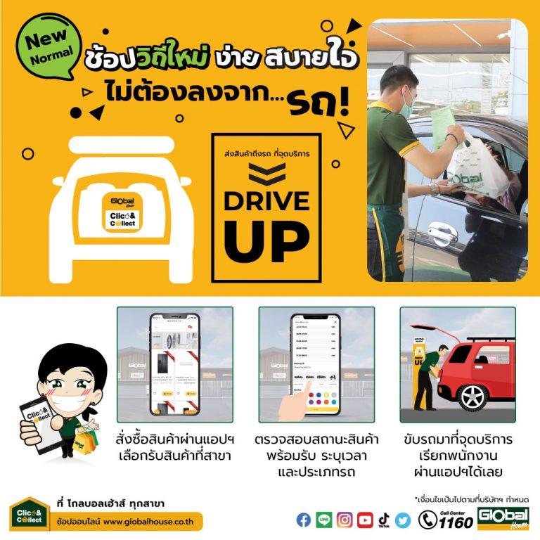 """ช้อปวิถีใหม่ ง่าย สบายใจ รับสินค้าไม่ต้องลงจากรถ """"DRIVE UP"""""""