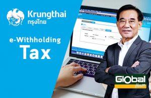 """โกลบอลเฮ้าส์ กับระบบ Krungthai """"e-Withholding Tax"""" รายแรกในประเทศไทย"""